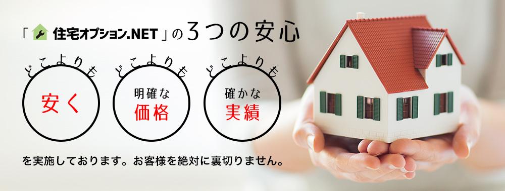 住宅(戸建て・マンション)のオプションなら住宅オプション.NETの3つの安心