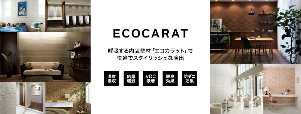 ECOCARAT 呼吸する内装壁材「エコカラット」で快適でスタイリッシュな演出 湿度吸収 結露軽減 VOC吸着 脱臭効果 防ダニ効果