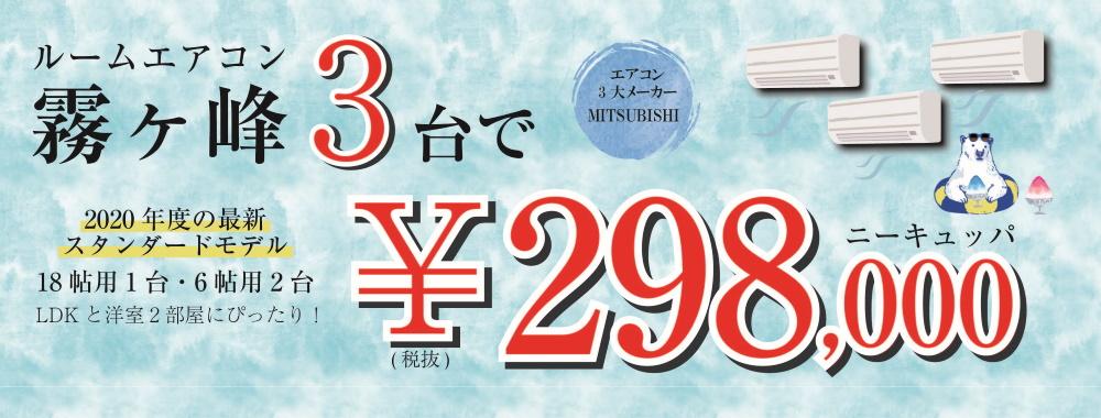 霧ケ峰エアコン3台セット