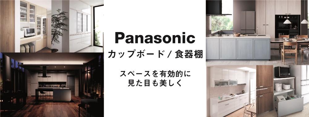 Panasonicカップボード/食器棚